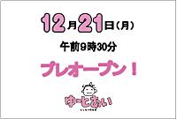 【スマイルゆ~とあい】12月21日(月)午前9時30分からプレオープン