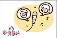 【カラオケサークル説明会】12月24日(木)13時30分〜