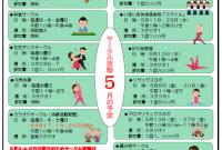 【サークル活動】2016年5月の予定
