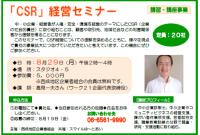 「CSR」経営セミナー