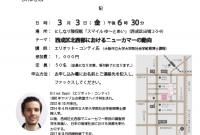 エリオット・コンティ氏修士論文記念講演