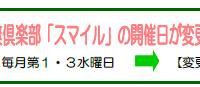 いきいき体爽倶楽部の開催日変更