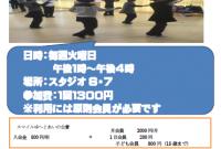 社交ダンスサークルメンバー募集