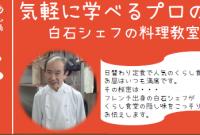 気軽に学べるプロの味 白石シェフの料理教室