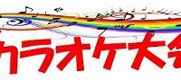 第3回カラオケ大会