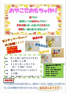 omocha_s_20190110