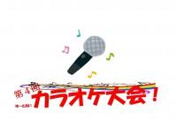 第4回カラオケ大会!