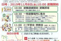 2019年度:地震・津波避難訓練