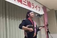 第4回 沖縄三線ライブ