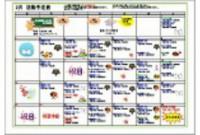 2月活動予定表