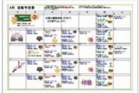 4月活動予定表