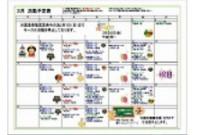 3月活動予定表